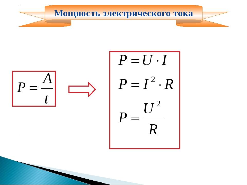 формула расчета мощности по току и напряжению