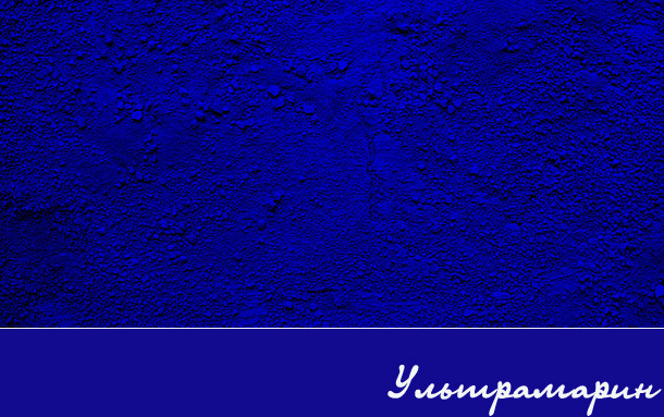 ультрамариновый цвет