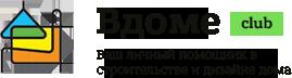 Помощь и советы по обустройству жилища - vDome.Club