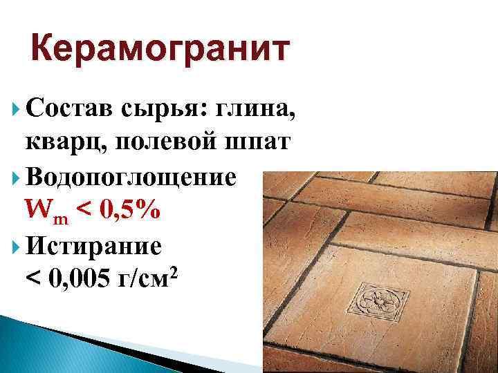 отличие керамогранита от керамической плитки для пола